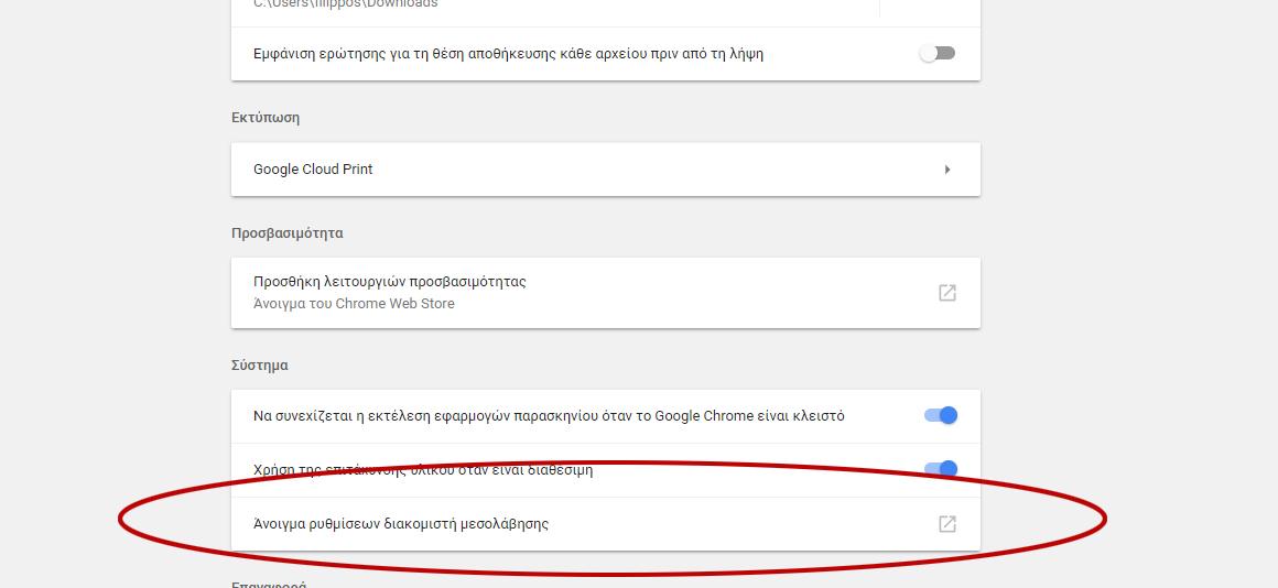 Βιβλιοθήκη Πανεπιστημίου Μακεδονίας - Login via Browser and